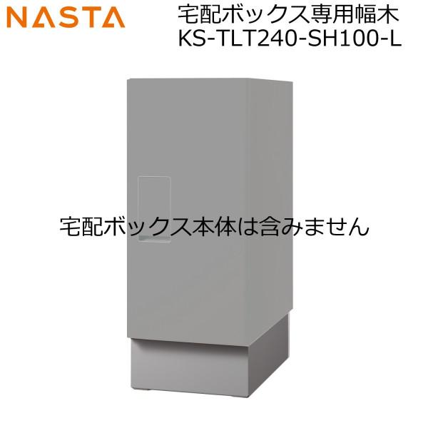 NASTA ナスタ KS-TLT240-SH100-L 戸建用据置型 宅配ボックス KS-TLT240-S500 レギュラー専用幅木 代引き不可