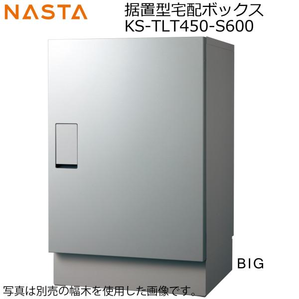 NASTA ナスタ KS-TLT450-S600 宅配ボックス ビッグ 前入前出 防滴タイプ 代引き不可