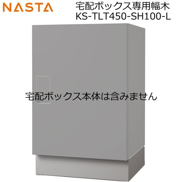NASTA ナスタ KS-TLT450-SH100-L 戸建用据置型 宅配ボックス KS-TLT450-S600 ビック 専用幅木 代引き不可