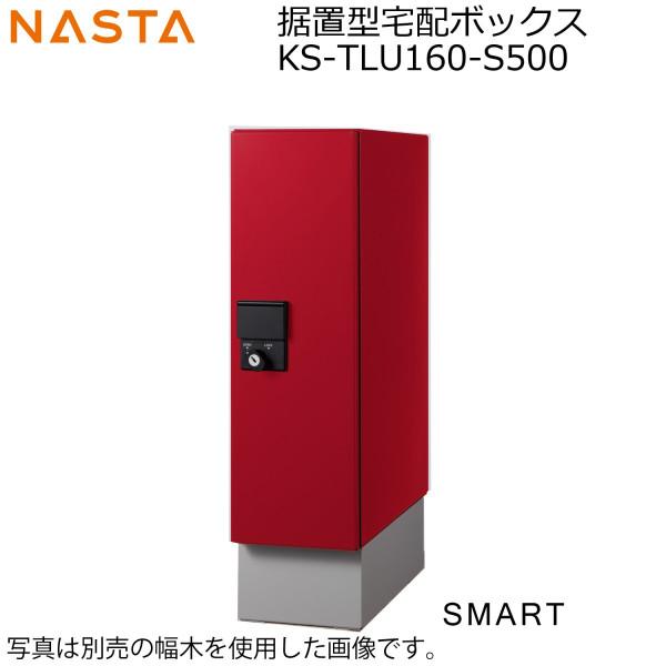 NASTA ナスタ KS-TLU160-S500 宅配ボックス スマート 前入前出 防滴タイプ 代引き不可