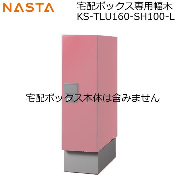 NASTA ナスタ KS-TLU160-SH100-L 戸建用据置型 宅配ボックス KS-TLU160-S500 スマート 専用幅木 代引き不可