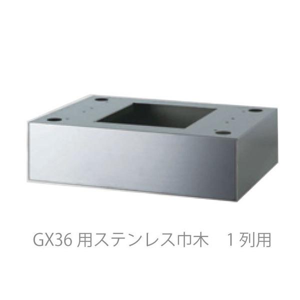 田島メタルワーク 宅配ボックス GX36用ステンレス巾木 1列用 代引き不可