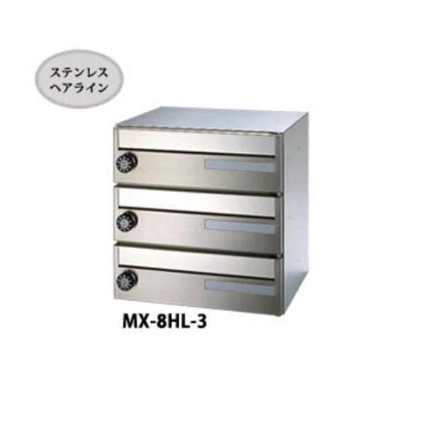 田島メタルワーク 集合ポスト MX-8HL-3 前入前出 myナンバー錠 代引き不可