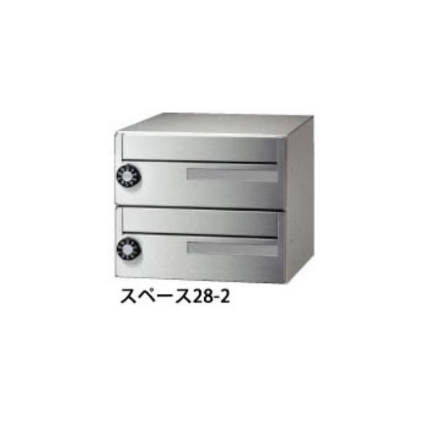 田島メタルワーク 集合ポスト スペース28-2 前入前出 myナンバー錠 代引き不可