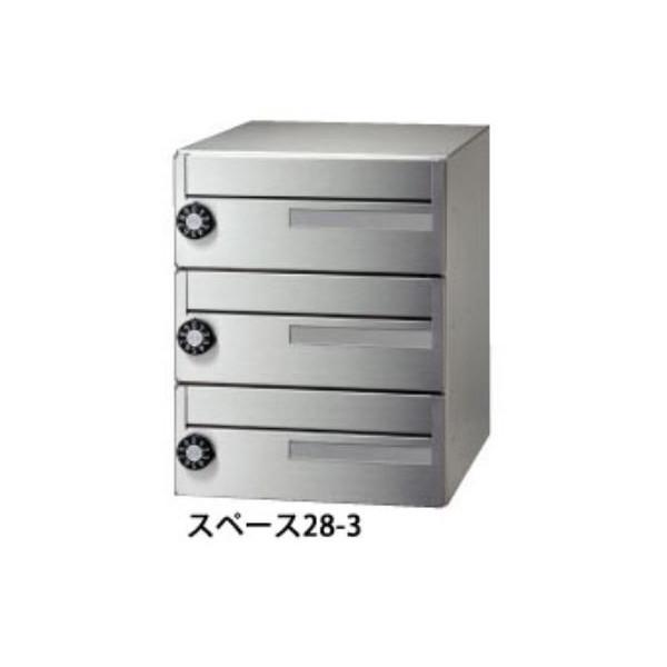 田島メタルワーク 集合ポスト スペース28-3 前入前出 myナンバー錠 代引き不可