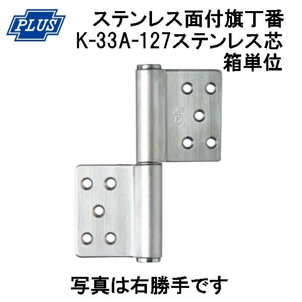 PLUS K-33A-127 ステンレス KJ 面付旗丁番 ステンレス芯 3x127 ヘアーライン 箱単位