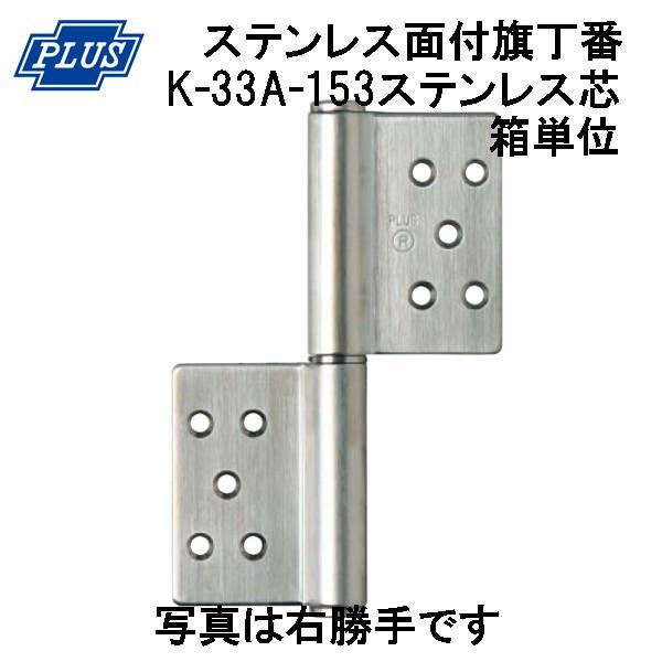PLUS K-33A-153 ステンレス KJ 面付旗丁番 ステンレス芯 3x153 ヘアーライン 箱単位