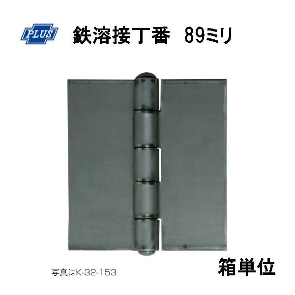 通常在庫品です PLUS NEW K-32-89 10枚入り箱単位 鉄溶接丁番 未使用品 89ミリ