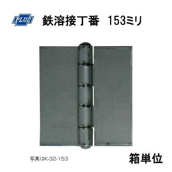 通常在庫品です PLUS K-32-153 鉄溶接丁番 153ミリ 品質保証 セール商品 2枚入り箱単位