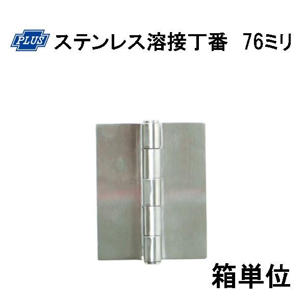 PLUS K-31-76 ステンレス溶接丁番 76ミリ 10枚入り箱単位