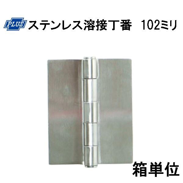 PLUS K-31-102 ステンレス溶接丁番 102ミリ 10枚入り箱単位