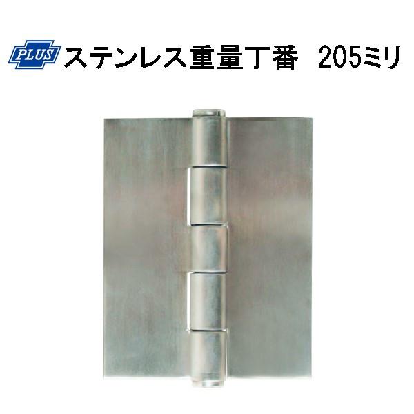 PLUS K-37-205 ステンレス重量丁番 205ミリ