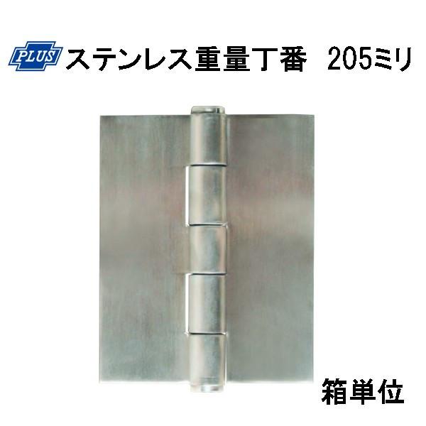 PLUS K-37-205 ステンレス重量丁番 205ミリ  2枚入り箱単位