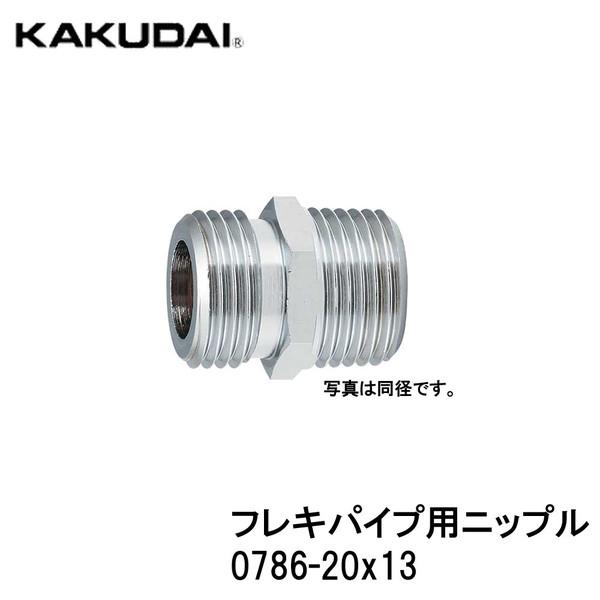 KAKUDAI カクダイ 0786-20x13 呼径20x13 新作からSALEアイテム等お得な商品満載 2020 フレキパイプ用ニップル