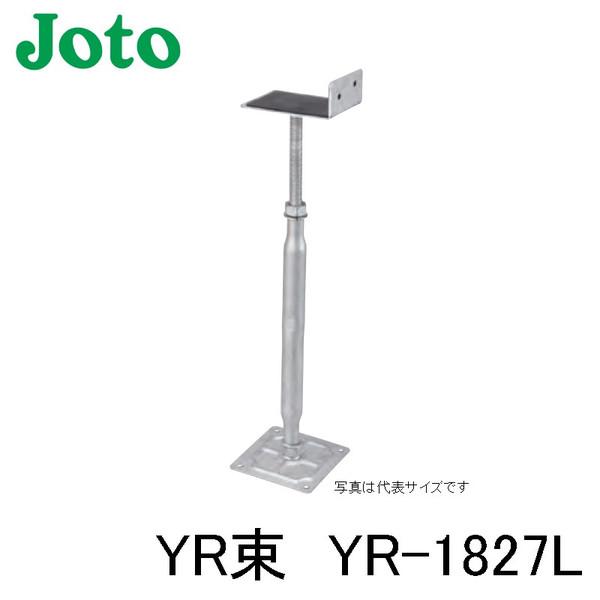 Joto 城東テクノ YR束 YR-1827L 25本 ケース単位 送料無料