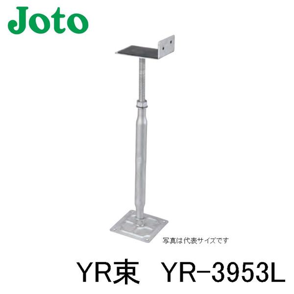 Joto 城東テクノ YR束 YR-3953L 25本 ケース単位 送料無料