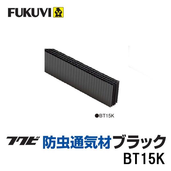 フクビ 防虫通気材 ブラック BT15K 50本入り箱単位 代引き不可