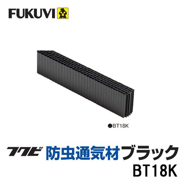 フクビ 防虫通気材 ブラック BT18K 50本入り箱単位 代引き不可
