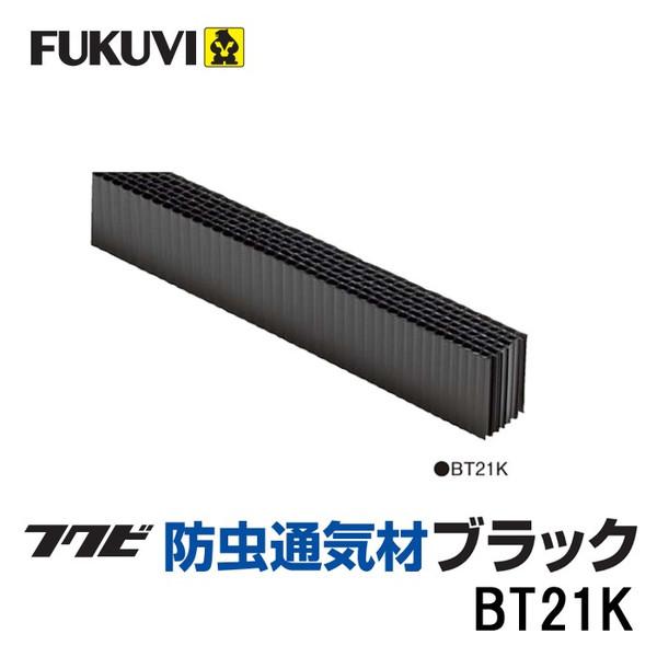 フクビ 防虫通気材 ブラック BT21K 50本入り箱単位 代引き不可