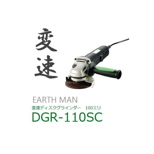 アースマン DIY用 変速 ディスクグラインダー DGR-110SC