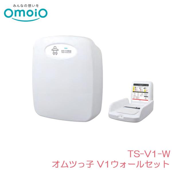 アビーロード オモイオ TS-V1-W オムツっ子V1 ウォールセット