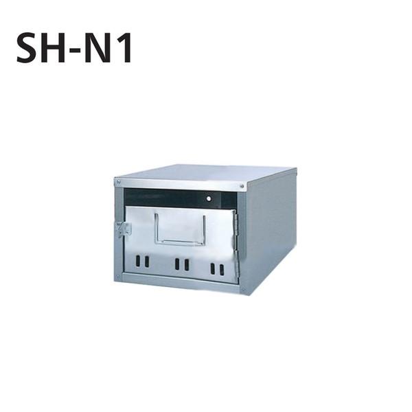 SONIA 公団型 集合用ポスト SH-N1 1戸用 前入れ前出し ステンレス製 代引き不可