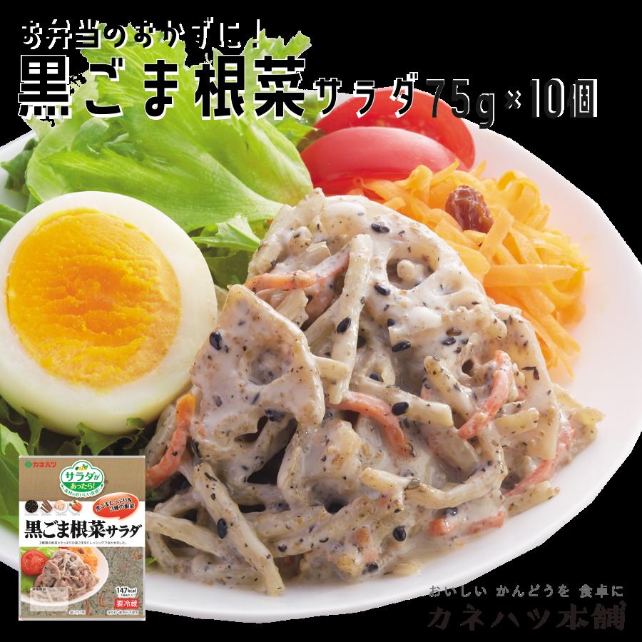 流行のアイテム サラダ 惣菜 おそうざい 食品 お弁当 朝食 昼食 夕食 おつまみ お取り寄せグルメ 75g サラダがあったら 定番から日本未入荷 ミニ 黒ごま根菜サラダ メーカー直送 10個セット カネハツ