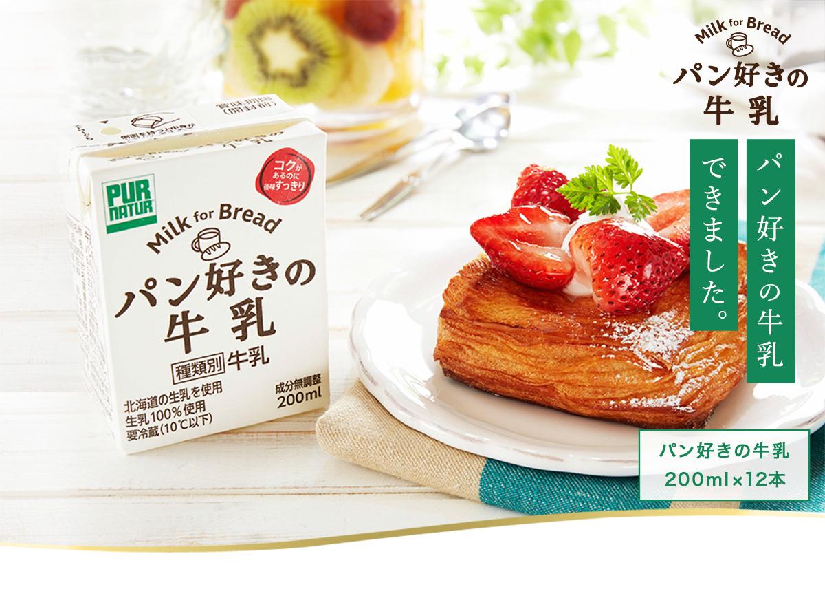 牛乳 の パン 好き なにこの牛乳おいしすぎ♡「パン好きの牛乳」ってどんな味!?
