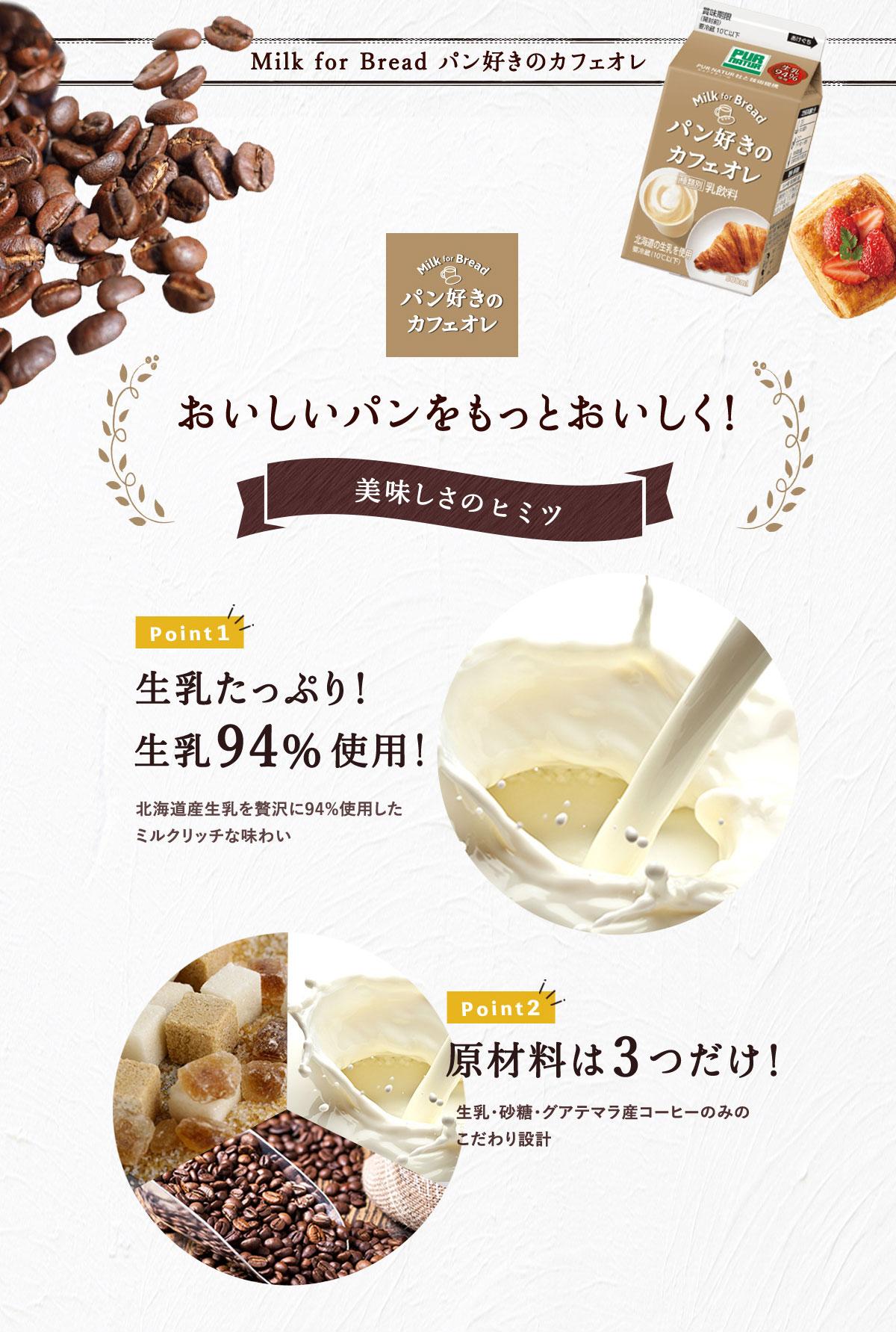 ぱん ず き の カフェ オレ