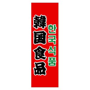 Banner - Korea food ♦ Korea goods ♦ streamers are essential if Korea food stores open! Shop stand out! People come to visit! / Banner / Korea shop streamer / Korea food