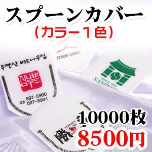 業務用製作スプーンカバーカラー「1色10000枚」■韓国雑貨■韓国食品/韓国食材/韓国料理/スプーンカバー