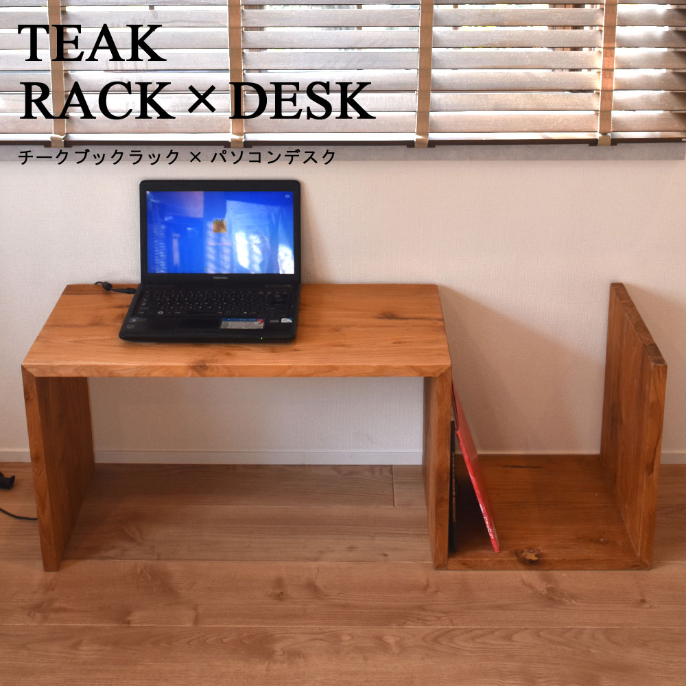 Furniture antique wind Bali of the tree natural teakwood furniture interior  tree that PC desk low type space fashion finished product compact North ...