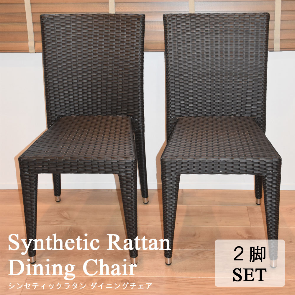 Dining Chair Two Set Garden Stacking Ok Synthetic