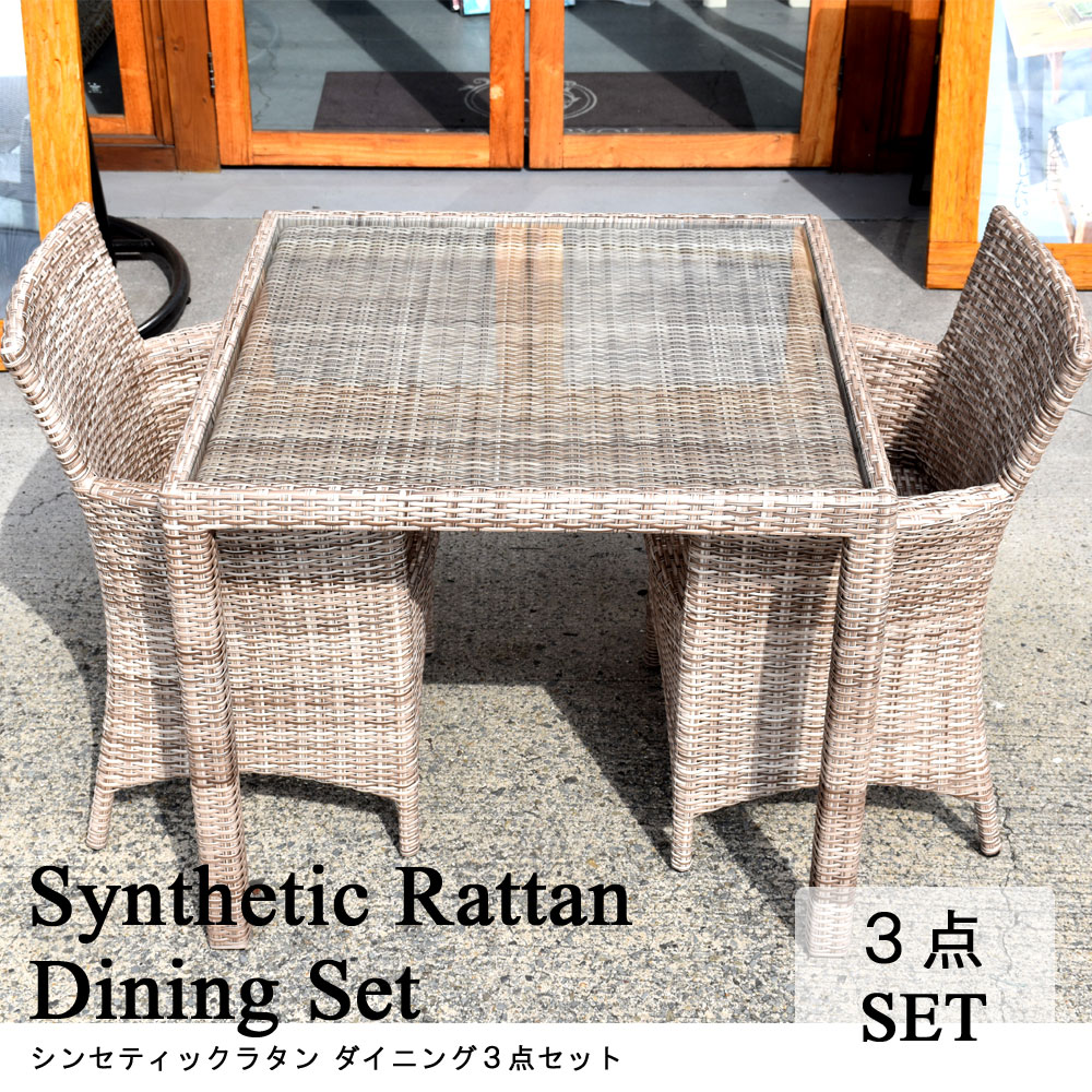 Take Dining Set Dining Table Dining Three Points Set Two People Table Three Points Set Chair Outdoor Dining Two Three Points Dining Synthetic Rattan