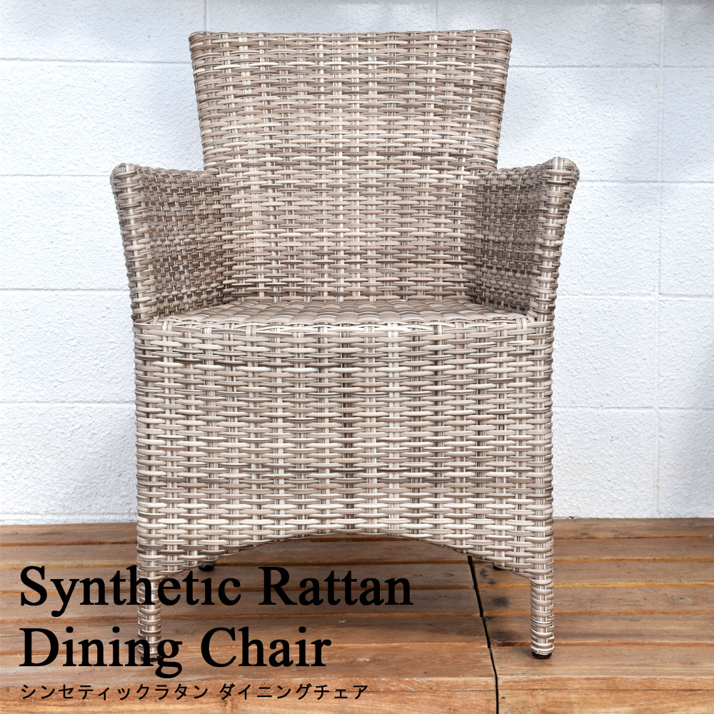 Dining Chair Garden Synthetic Rattan Furniture