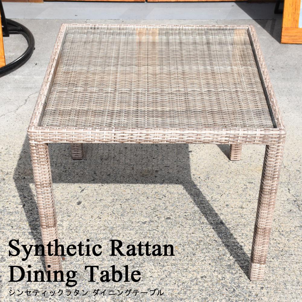 ダイニングテーブル テーブル 食卓 単品 食卓テーブル 食卓机 ガラス アウトドア ダイニング 4人 2人 シンセティックラタン ガーデン家具 ガーデンファニチャー 屋外 リゾート おしゃれ 家具 アジアン家具 送料無料