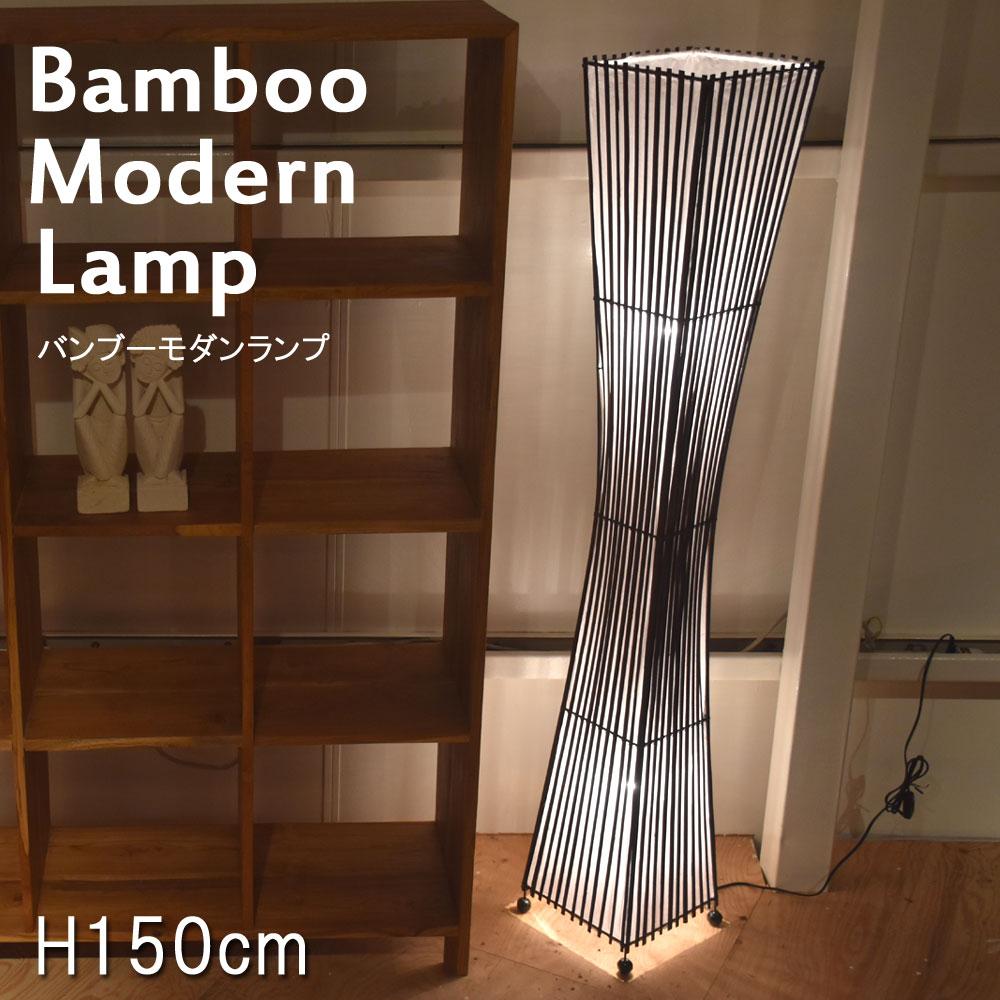 照明 おしゃれ スタンド アイアン スタンドランプ フロア スタンドライト ランプシェード スタンド照明 フロアランプ フロアライト フロア照明 アジアンランプ 竹 バンブー LED対応 LED 寝室 リビング 照明器具 北欧 かわいい 間接照明 和風 和室 送料無料