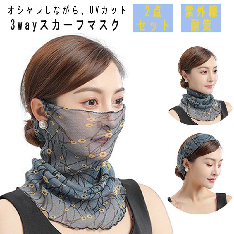絶品 スカーフマスク おしゃれ 紫外線対策 UVカット 2点セット 3way UVカットフェイスカバー フェイスマスク マスク マスクスカーフ 首 紫外線 ヘアバンド 日焼け防止 日本正規代理店品 UVマスク スカーフ