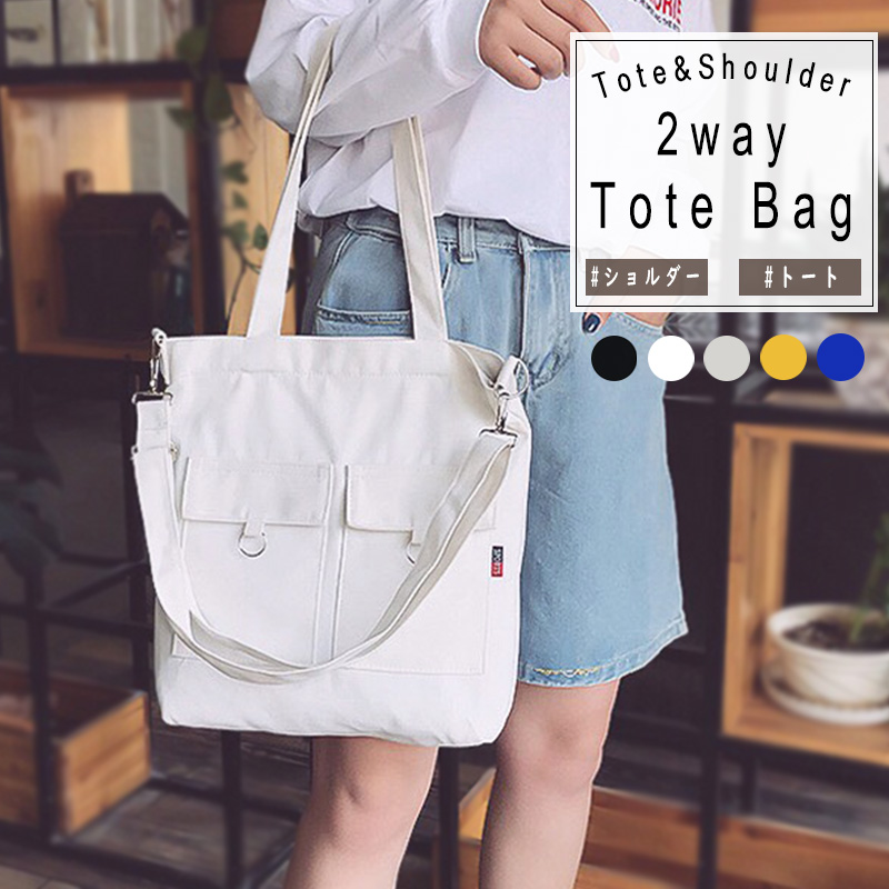(人気激安) トートバッグ エコバッグ サブバッグ おしゃれ 2way ショルダーバッグ シンプル レディース 軽量 大容量 a4 ポケット 送料無料 小さめ 鞄 女性 ファスナー コンパクト バッグ 引出物 キャンバスバッグ