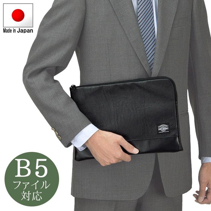 クラッチバッグ バッグインバッグ ビジネスバッグ 日本製 優先配送 メンズ B5ファイル 豊岡製鞄 ANDY 黒 kbn23478 HAWARD アンディハワード テレワーク 国際ブランド