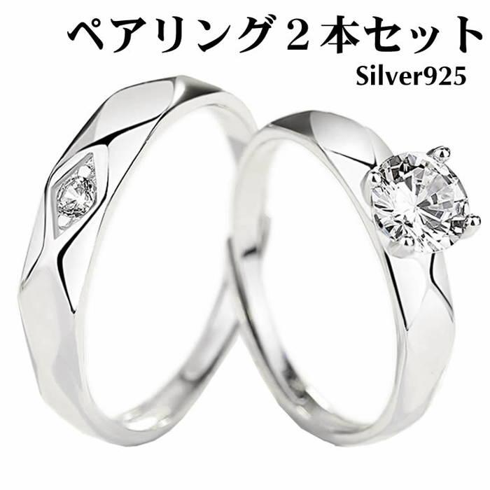 二人の記念にペアリング 秀逸 カップル ペアリング マリッジリング 2本セット 指輪 シルバー925 新作アイテム毎日更新 シンプル 結婚指輪 925 2本セット価格 Silver レディース 49010024 父の日 ホワイトデー メンズ