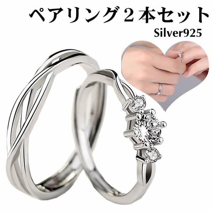 2020秋冬新作 二人の記念にペアリング カップル ペアリング マリッジリング 2本セット 指輪 シルバー925 シンプル 結婚指輪 メンズ 父の日 925 2本セット価格 オリジナル 49010022 レディース Silver ホワイトデー
