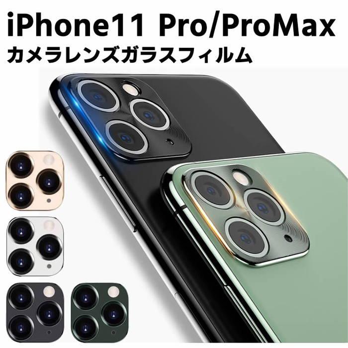 全面カラー iPhone11 Pro Max iPhone アイテム勢ぞろい 11 レンズフィルム 全品送料無料 98080134 フィルム 全面ガラスフィルム レンズ保護フィルム iPhone11Pro レンズ