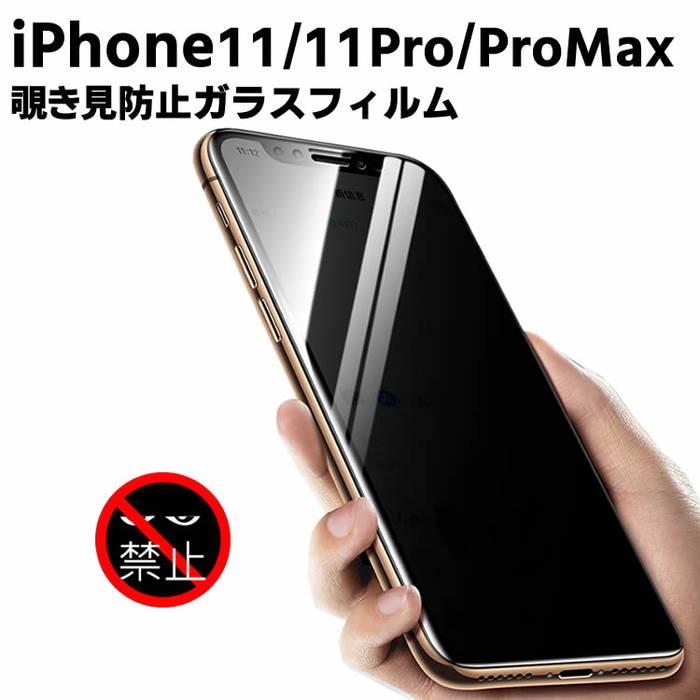 覗き見防止 プライバシーカット で安全も確保 iPhone11覗き見防止 強化ガラスフィルム iPhone11 Pro 液晶フィルム 撥油性 表面硬度 SALENEW大人気 Max保護フィルム 98080132 プライバシー保護 液晶保護 秀逸 耐指紋