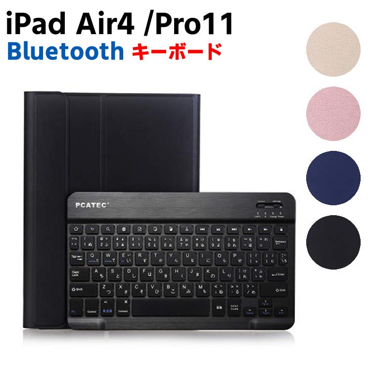 iPad 数量限定 Air4 Pro 11 2018 2020仕様 ケース付ワイヤレスキーボード 2020 キーボード iPadワイヤレスキーボード かな入力対応 超薄レザーケース付き Bluetooth iPadキーボード US配列 カバー スタンド機能 店舗 98050029