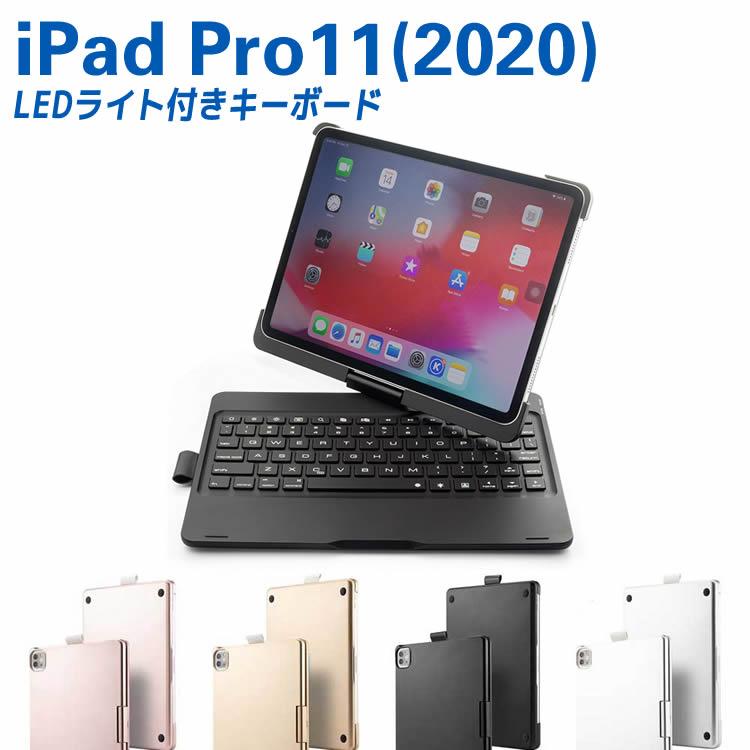 暗い場所でもキーボード使用が可能なバックライト タッチパッド 付きiPad iPad Pro11 2020 評判 7色LEDバックライト タッチパッド付き キーボードケース Bluetoothキーボード キーボードカバー ワイヤレス A2228 98050004 定番スタイル Macbookに変身 A2068 360度回転 人気