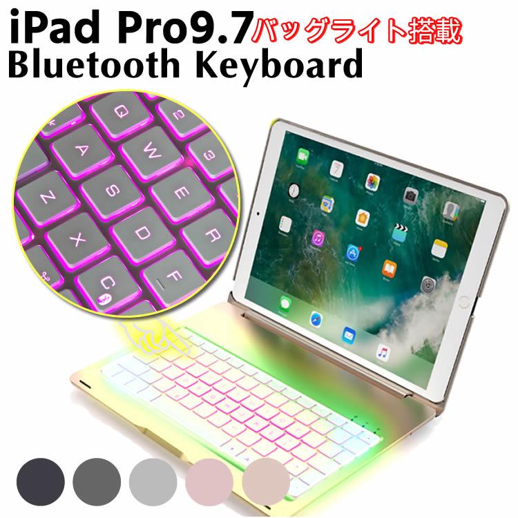 暗い場所でもキーボード使用が可能なバックライト付き 800円OFFクーポン配布中 7色のバックライト iPadキーボード iPad Pro9.7 在庫一掃売り切りセール キーボードケース キーボードカバー スタンド機能 bluetoothキーボード リチウムバッテリー内蔵 アルミ合金製 98050035 国際ブランド ワイヤレス 人気 バックライト付き