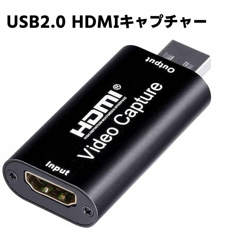 遊び 仕事両用可 アウトレット☆送料無料 超小型タイプでどこでもスマートフォン タブレットのオンライン映像 USB2.0 AVキャプチャー 超小型 1080p30Hz HDMIキャプチャーカード ビデオキャプチャーボード ゲーム実況生配信 画面共有 規格準拠 720 UVC 録画 USB Class 電源不要 Video 持ち運びに便利 1着でも送料無料 ライブ会議用 1080P対応96040009