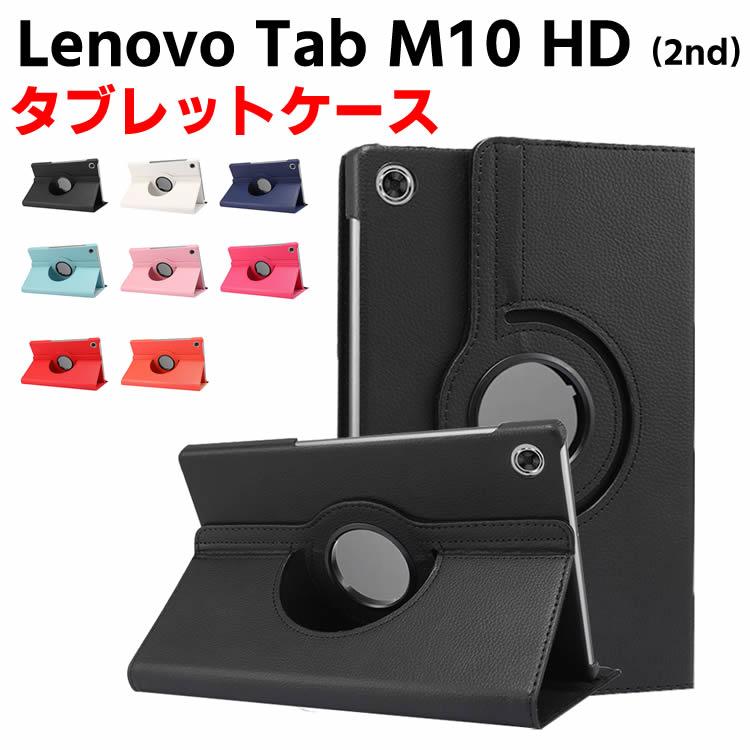 Lenovo Tab M10 HD 2nd Gen 360度回転 タブレットケース タブレットスタンド カバー 百貨店 薄型 返品交換不可 PUレザーケース 軽量型 傷つけ防止 スタンド機能 98040073 ZA6W0022JP 高品質 手帳ケース 高級PUレザー TB-X306F