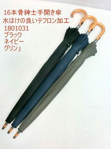 【キャッシュレスで5%還元】 雨傘・長傘-紳士 16本骨テフロン加工木製中棒手開き無地雨傘 ギフト プレゼント